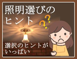 照明選びのヒント
