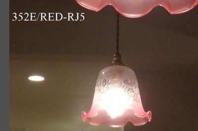 コンコルディア照明のペンダントライトの人気商品|352E/RED-RJ5