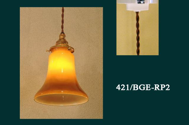 コンコルディア照明の新商品|落ち着いたガラス421bge-rp2