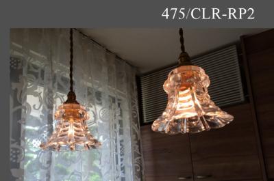 コンコルディア照明のペンダントライトの人気商品|475/CLR-RP2