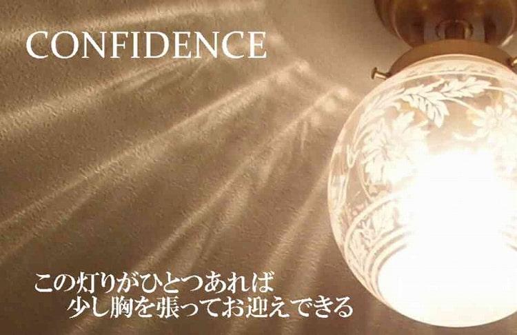 自信をもってお客様をお迎えできるクラシックな照明