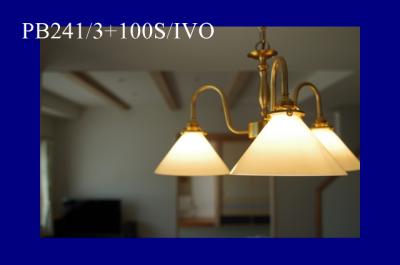 コンコルディア照明のシャンデリアの人気商品|PB241/3+100S/IVO