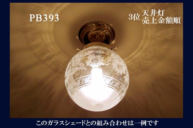 天井灯のランキング|pb393