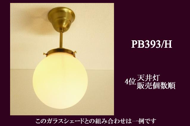 天井灯のランキング|pb393h