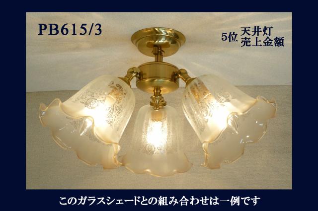 天井灯のランキング|pb615-3