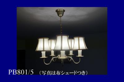 コンコルディア照明のシャンデリアの人気商品|PB801/5