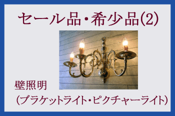 セール品・希少品-(2)