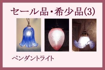 セール品・希少品-(3)