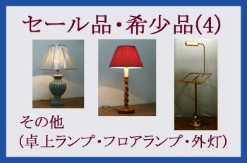 セール品・希少品-(4)