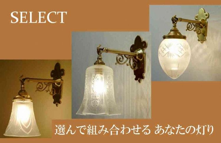 灯具とガラスを組み合わせ手アンティークな灯りをつくる