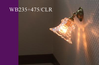 コンコルディア照明のブラケットライトの人気商品|WB235+475/CLR