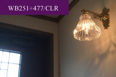 コンコルディア照明のブラケットライトの人気商品|WB251+477/CLR