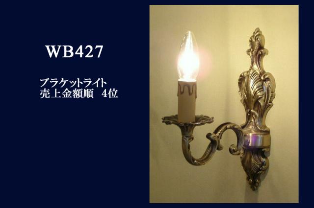ブラケットライトのランキング|wb427