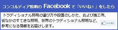コンコルディア照明Facebookページ