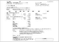 コンコルディア照明-ご注文確認書(代金引換)の例