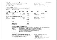 コンコルディア照明-ご注文確認書(銀行振り込み)の例