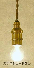 ペンダントライト s-rp2-nilはガラスを使わず裸電球で使います。